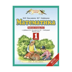 Башмаков. Математика. 1 кл. (1-4). Р/т. В 2-х ч. Часть 2. (ФГОС).