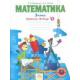 Бененсон. Р/т по математике 3 кл. (1-4). В 3-х ч. Часть 1. (ФГОС).