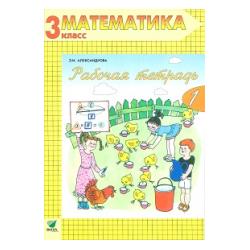 Александрова. Математика. 3 кл. В 2-х ч. Часть 1. Рабочая тетрадь. (ФГОС)