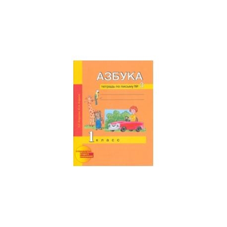 Агаркова. Азбука 1 кл. Тетрадь по письму. В 3-х ч. Часть 3. (К уч. ФГОС).