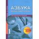 Агаркова. Азбука. Обучение грамоте и чтению. 1 кл. Методика. (ФГОС).