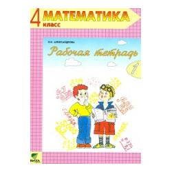 Александрова. Математика. 4 кл. В 2-х ч. Часть 1. Рабочая тетрадь. (ФГОС)