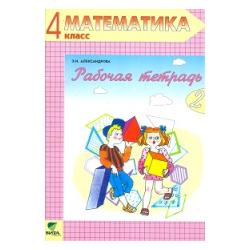 Александрова. Математика. 4 кл. В 2-х ч. Часть 2. Рабочая тетрадь. (ФГОС)