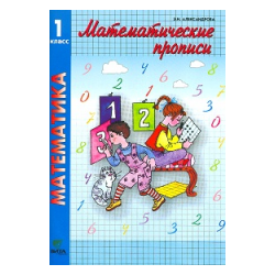 Александрова. Математические прописи. 1 кл. (ФГОС)