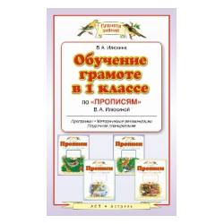 """Андрианова. Обучение в 1 кл. по """"Прописям"""" Илюхиной. (ФГОС)."""