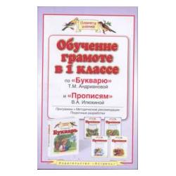 Андрианова. Обучение грамоте в 1 кл. по Букварю и Прописям. (ФГОС).