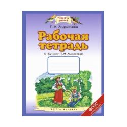 Андрианова. Рабочая тетрадь к букварю Т.М. Андриановой. (ФГОС).