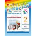 "Афанасьева. Английский язык. ""Rainbow English"". 2 кл. Диагностические работы. РИТМ. (ФГОС)."