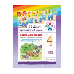 """Афанасьева. Английский язык. """"Rainbow English"""". 4 кл. КДЧ. РИТМ. (ФГОС)."""