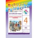 """Афанасьева. Английский язык. """"Rainbow English"""". 4 кл. Лексико-грамматический практик. РИТМ. (ФГОС)."""