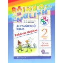 "Афанасьева. Английский язык. ""Rainbow English"". 2 кл. Рабоч.тетр. РИТМ. (ФГОС)"