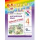 """Афанасьева. Английский язык. """"Rainbow English"""". 4 кл. Рабочая тетр. РИТМ. (ФГОС)."""