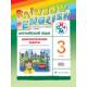 """Афанасьева. Английский язык. """"Rainbow English"""". 3 кл. Диагност.работы. РИТМ. (ФГОС)."""
