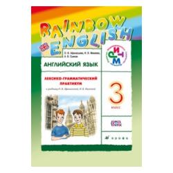 """Афанасьева. Английский язык. """"Rainbow English"""". 3 кл. Лексико-грамматический практик. РИТМ. (ФГОС)."""
