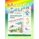 """Афанасьева. Английский язык. """"Rainbow English"""". 3 кл. Рабочая тетр. РИТМ. (ФГОС)"""