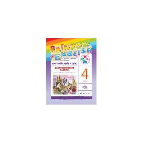 """Афанасьева. Английский язык. """"Rainbow English"""". 4 кл. Диагност. работы. РИТМ. (ФГОС)."""