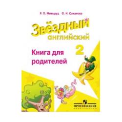 Баранова. Английский язык. 2 кл. Звездный английский. Книга для родителей. (ФГОС) /Мильруд