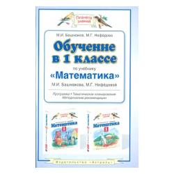 Башмаков. Обучение в 1 кл. по уч. Математика. (ФГОС).