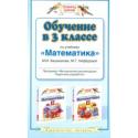 Башмаков. Обучение в 3 кл. по уч. Математика. (ФГОС).