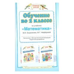 Башмаков. Обучение во 2 кл. по уч. Математика. (ФГОС).