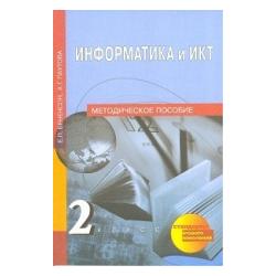 Бененсон. Информатика. Методика 2 кл. (ФГОС).