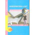 Бененсон. Информатика. Методика 3 кл. (ФГОС).