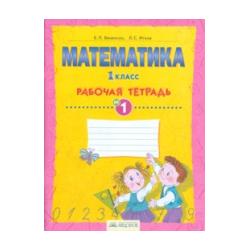 Бененсон. Математика. Р/т 1кл. В 4-х ч. Ч.1. (ФГОС).