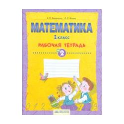 Бененсон. Математика. Р/т 1кл. В 4-х ч. Ч.2. (ФГОС).