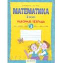 Бененсон. Математика. Р/т 1кл. В 4-х ч. Ч.3. (ФГОС).