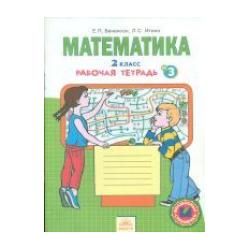 Бененсон. Р/т по математике 2 кл. (1-4). В 4-х ч. Часть 3. (ФГОС).