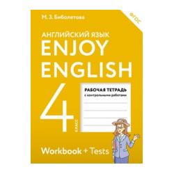 Биболетова. Английский язык. Enjoy English. 4 кл. Р/т. с конт. раб. (ФГОС). АСТ.