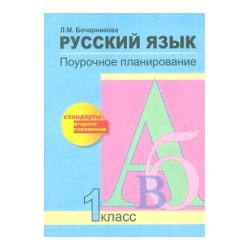 Бочарникова. Русский язык. Поурочное планирование. 1 кл. (К уч. ФГОС).