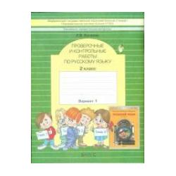Бунеева. Русский язык. Проверочные и контрольные работы. 2 кл. Вариант 1. (ФГОС)