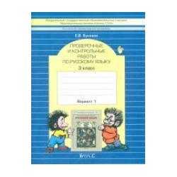 Бунеева. Русский язык. Проверочные и контрольные работы. 3 кл. Вариант 1. (ФГОС)