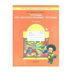 Бунеев. Тетрадь по литературному чтению. 2 кл. (ФГОС)