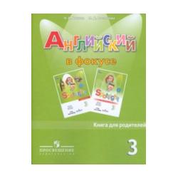 Быкова. Английский язык. Английский в фокусе. 3 кл. Книга для родителей.