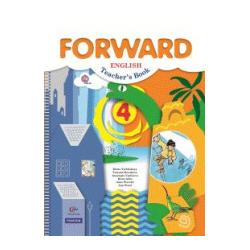 Вербицкая. Английский язык. Forward. 4 кл. Пособие для учителя. (ФГОС)