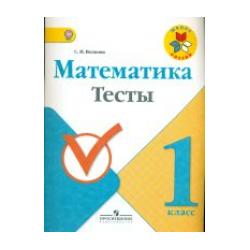 Волкова. Математика. 1 кл. Тесты. (ФГОС)
