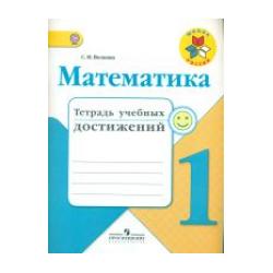 Волкова. Математика. 1 кл. Тетрадь учебных достижений. (ФГОС)