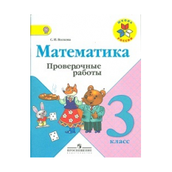 Волкова. Проверочные работы к учебнику Моро, Математика 3 кл. (ФГОС)