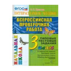 ВПР-Началка. Литературное чтение. 3 кл. ТТЗ. /Крылова. ФГОС.