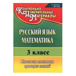Волкова. Русский язык. Математика. 3 кл. Итоговая тестовая проверка знаний. Изд. 4. (ФГОС).