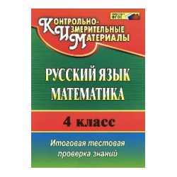 Волкова. Русский язык. Математика. 4 кл. Итоговая тестовая проверка знаний. Ким. (ФГОС).
