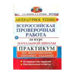 ВПР. Литературное чтение за курс начальной школы. Практикум. / Волкова. (ФГОС).