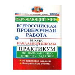 ВПР. Окружающий мир за курс начальной школы. Практикум. / Волкова. (ФГОС).