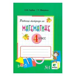 Горбов. Математика. 4 кл. В 2-х ч. Часть 1. Рабочая тетрадь. (ФГОС)