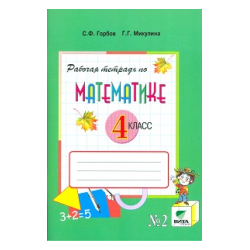 Горбов. Математика. 4 кл. В 2-х ч. Часть 2. Рабочая тетрадь. (ФГОС)