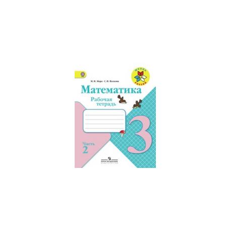 "Моро. Математика. 3 кл. Р/т В 2-х ч. Ч.2 (ФГОС) (УМК ""Школа России"")"