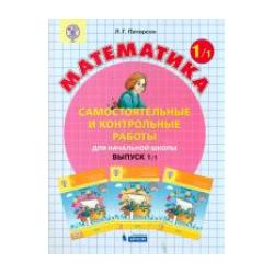 Петерсон. Математика 1 кл. Самостоятельные и контрольные работы. В 2-х ч. Выпуск 1. Вариант 1. (Бино