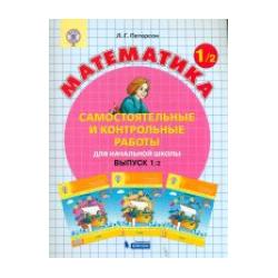 Петерсон. Математика 1 кл. Самостоятельные и контрольные работы. В 2-х ч. Выпуск 1. Вариант 2. (Бино